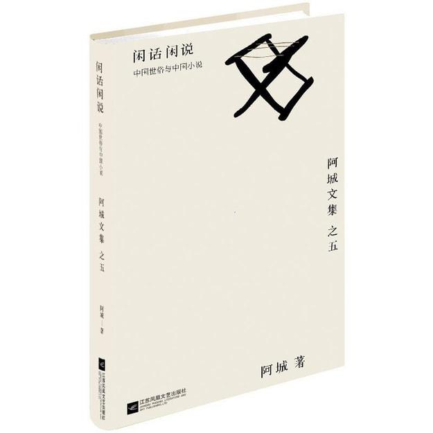 商品详情 - 闲话闲说 - image  0