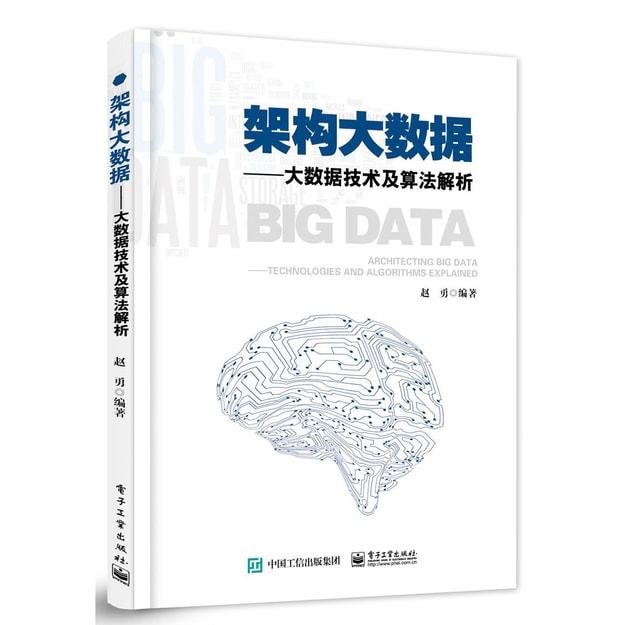 商品详情 - 架构大数据:大数据技术及算法解析 - image  0