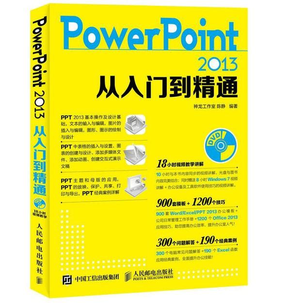 商品详情 - PowerPoint 2013从入门到精通 - image  0