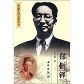 中国文博名家画传:郑振铎