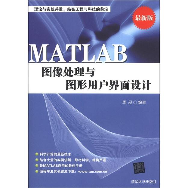商品详情 - MATLAB图像处理与图形用户界面设计(最新版) - image  0