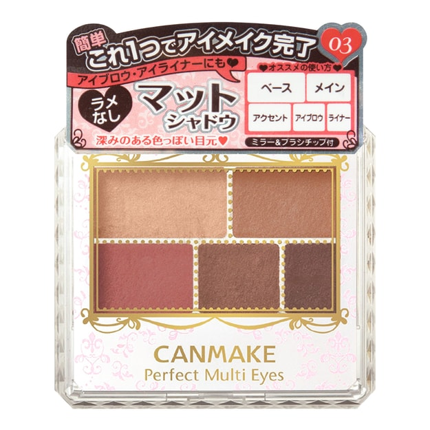 Product Detail - CANMAKE Perfect Multi Eyes Shadow Palette #03 Antique terracotta 3.3g - image 0