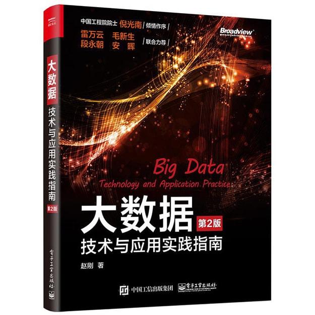 商品详情 - 大数据:技术与应用实践指南(第2版) - image  0