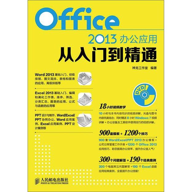 商品详情 - Office 2013办公应用从入门到精通 - image  0