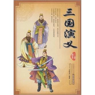 四大名著:三国演义