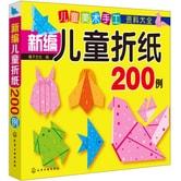儿童美术手工资料大全 新编儿童折纸200例