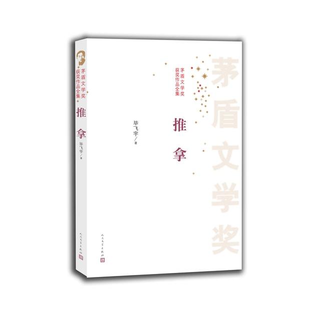 商品详情 - 茅盾文学奖获奖作品全集:推拿 - image  0