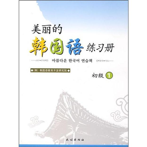 商品详情 - 美丽的韩国语练习册:初级1 - image  0