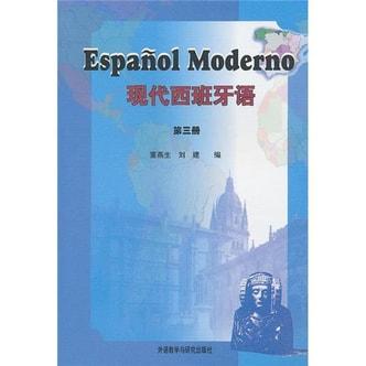 现代西班牙语(第3册)