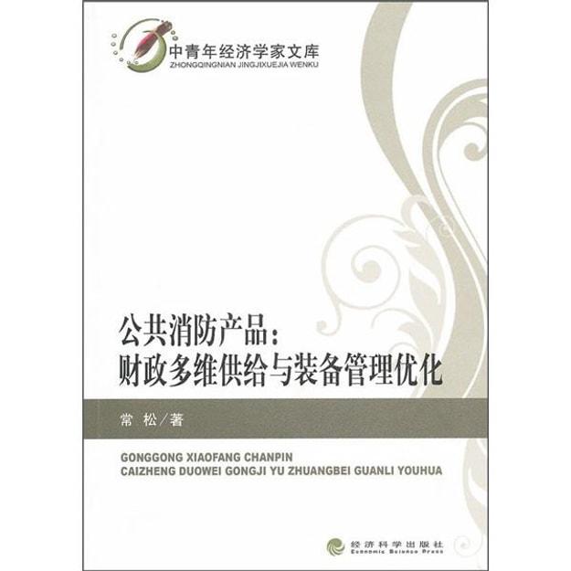 商品详情 - 公共消防产品:财政多维供给与装备管理优化 - image  0