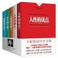卡耐基成功学全集:人性的优点+人性的弱点+人性的光辉+伟大的人物+演讲的艺术(套装共5册)