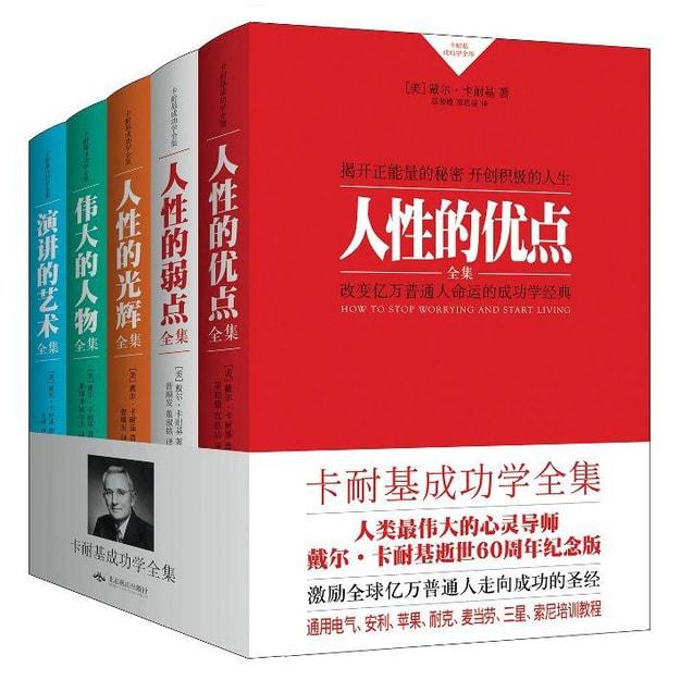 商品详情 - 卡耐基成功学全集:人性的优点+人性的弱点+人性的光辉+伟大的人物+演讲的艺术(套装共5册) - image  0