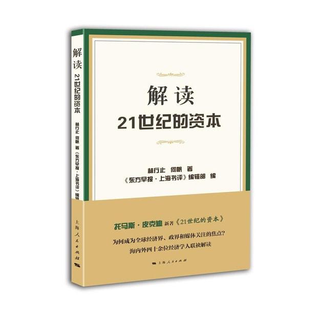 商品详情 - 解读21世纪的资本 - image  0
