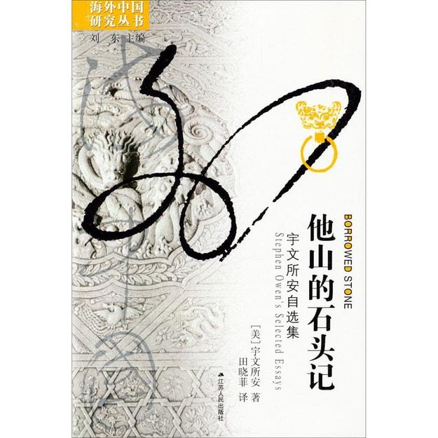 商品详情 - 海外中国研究丛书·他山的石头记:宇文所安自选集 - image  0