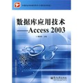 数据库应用技术:Access 2003