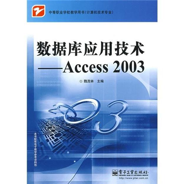 商品详情 - 数据库应用技术:Access 2003 - image  0
