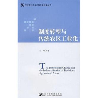 制度转型与传统农区工业化