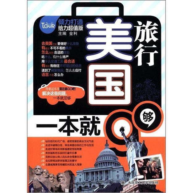 商品详情 - 美国旅行:一本就够(附MP3光盘1张) - image  0