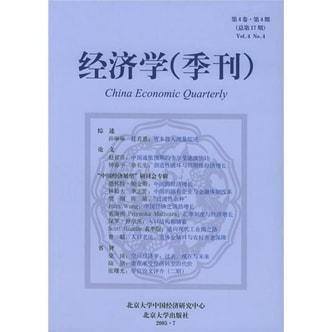 经济学(季刊)(第4卷·第4期)