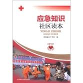 应急知识社区读本