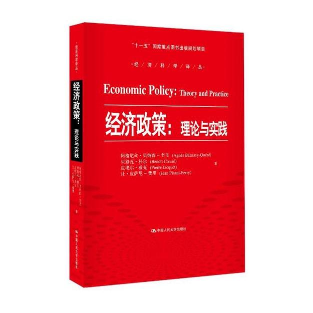 """商品详情 - 经济政策:理论与实践/经济科学译丛·""""十一五""""国家重点图书出版规划项目 - image  0"""