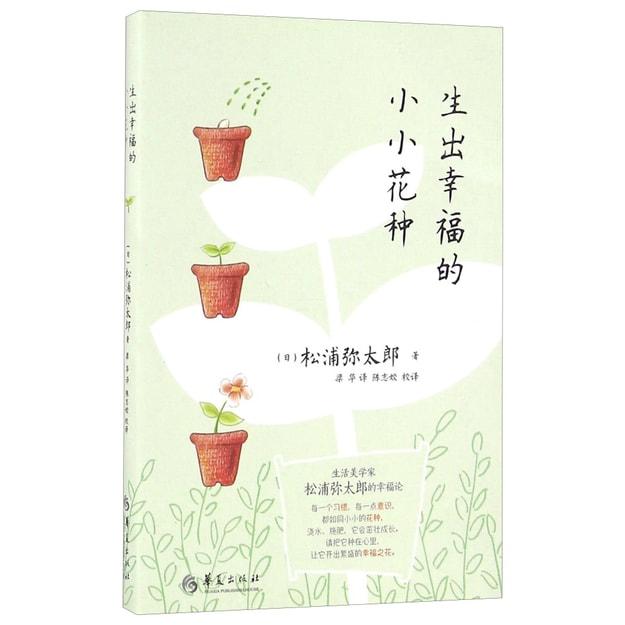 商品详情 - 生出幸福的小小花种 - image  0