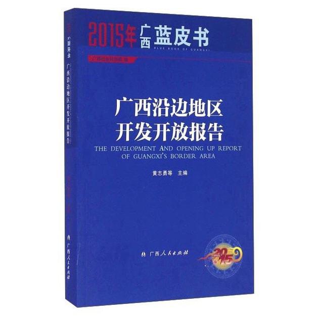商品详情 - 广西沿边地区开发开放报告(2015版) - image  0