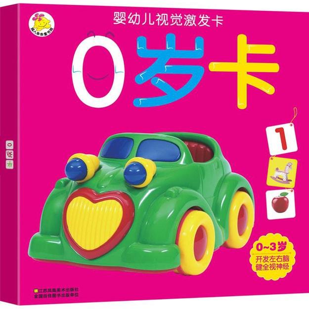 商品详情 - 婴幼儿视觉激发卡:0岁卡 - image  0