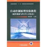 自动控制原理实验教程(硬件模拟与MATLAB仿真)