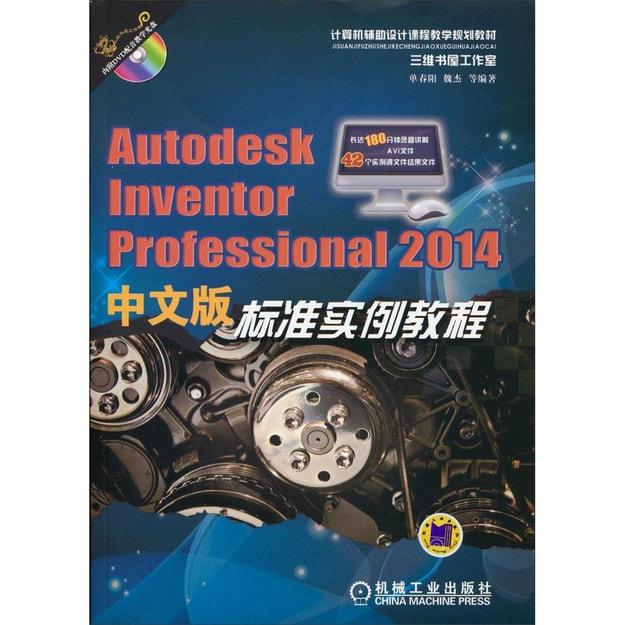 商品详情 - Autodesk Inventor Professional 2014中文版标准实例教程(附光盘) - image  0