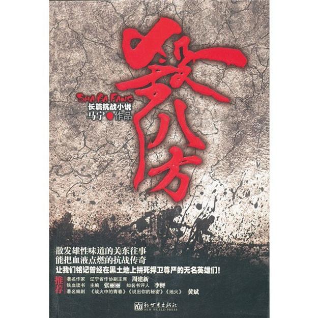商品详情 - 杀八方 - image  0