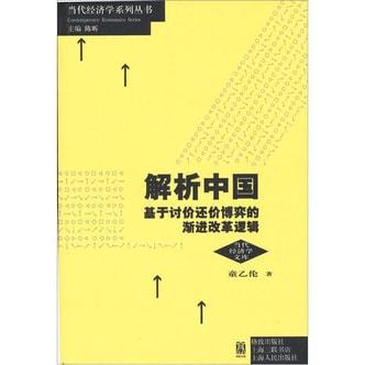 当代经济学系列丛书·解析中国:基于讨价还价博弈的渐进改革逻辑