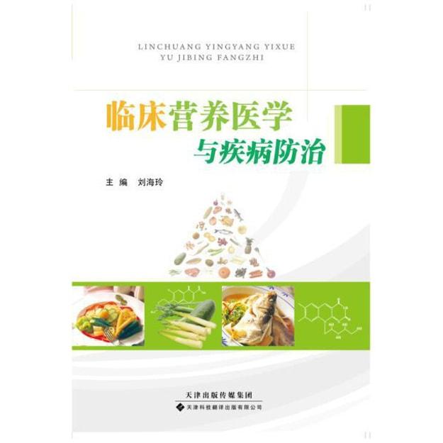 商品详情 - 临床营养医学与疾病防治 - image  0