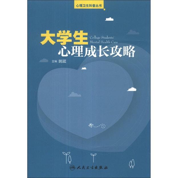 商品详情 - 心理卫生科普丛书·大学生心理成长攻略 - image  0