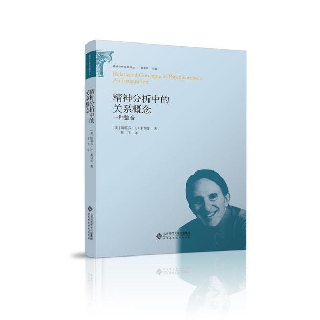 商品详情 - 精神分析经典译丛:精神分析的关系概念 一种整合 - image  0
