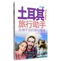 出境旅行助手丛书:土耳其旅行助手