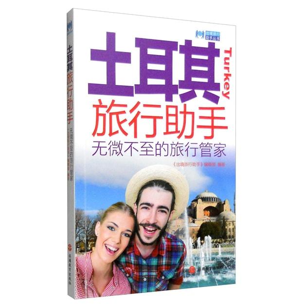 商品详情 - 出境旅行助手丛书:土耳其旅行助手 - image  0