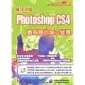 高手点拨:Photoshop CS4 数码照片加工处理