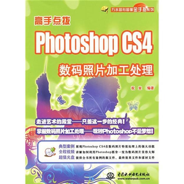 商品详情 - 高手点拨:Photoshop CS4 数码照片加工处理 - image  0