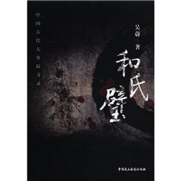 商品详情 - 中国古代大案探奇录:和氏璧 - image  0