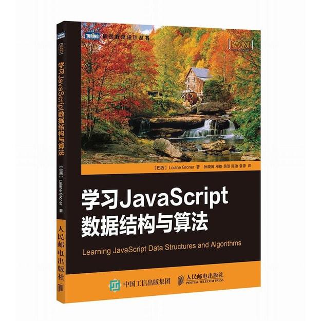 商品详情 - 学习JavaScript数据结构与算法 - image  0