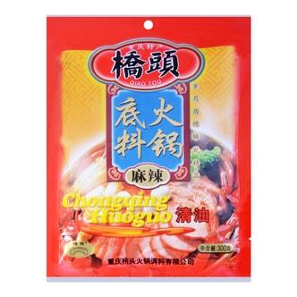 重庆桥头 麻辣火锅底料 清油 300g 重庆特产