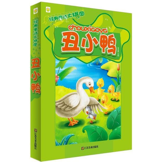 商品详情 - 经典童话大拼图:丑小鸭(3岁以上儿童)(读童话拼拼图,小手拼出大智慧) - image  0