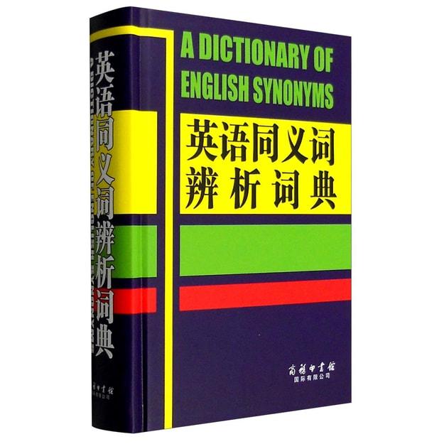 商品详情 - 英语同义词辨析词典 - image  0