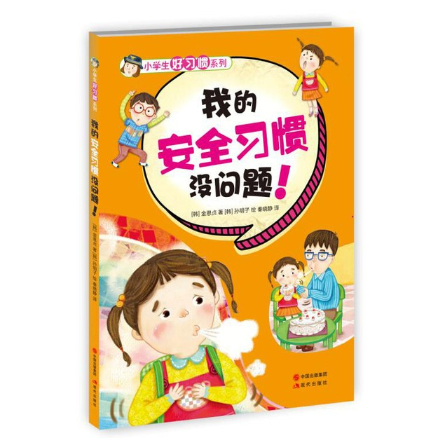 商品详情 - 小学生好习惯系列:我的安全习惯没问题! - image  0