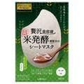 日本UTENA 奢华璞俐莎大米面膜清爽保湿补水急救 3枚入