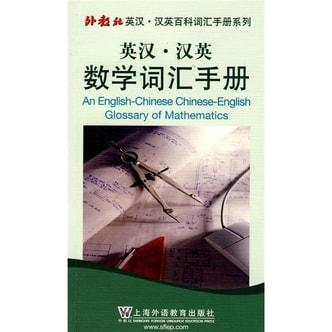 外教社英汉·汉英百科词汇手册系列:汉英数学词汇手册(英语)