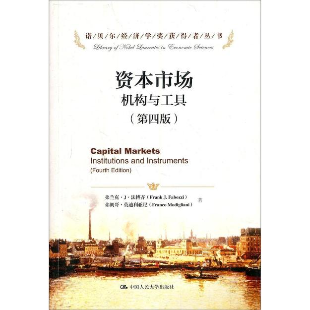 商品详情 - 资本市场:机构与工具(第4版)/诺贝尔经济学奖获得者丛书 - image  0
