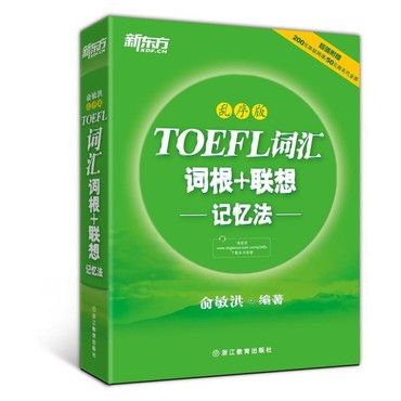 新东方·TOEFL词汇词根+联想记忆法(乱序版)