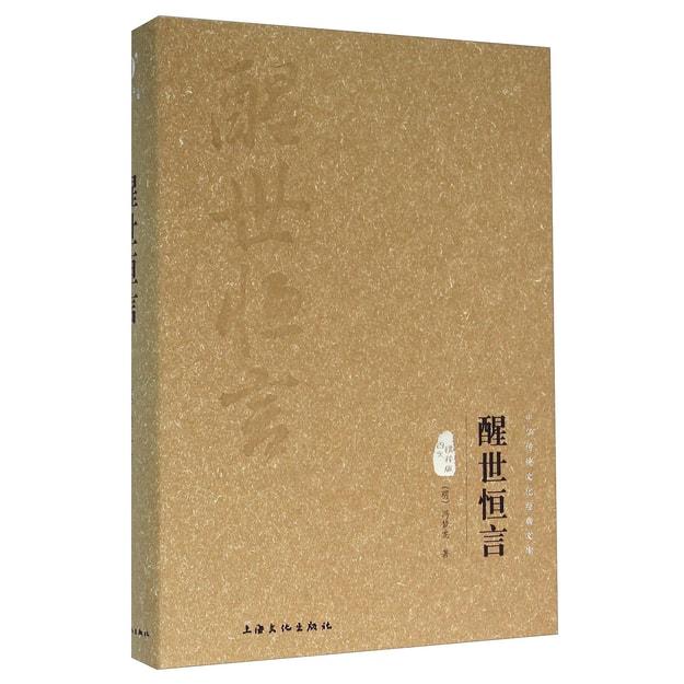 商品详情 - 醒世恒言(图文精释版) - image  0